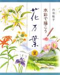 水彩で描こう 花万葉─夏-電子書籍