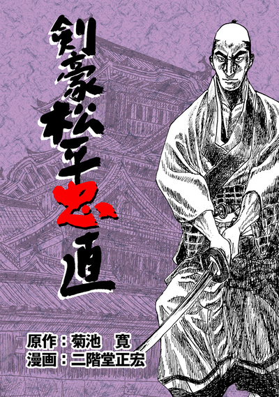 剣豪 松平忠直-電子書籍