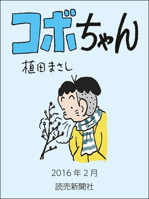 コボちゃん 2016年2月-電子書籍-拡大画像