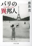 パリの異邦人-電子書籍