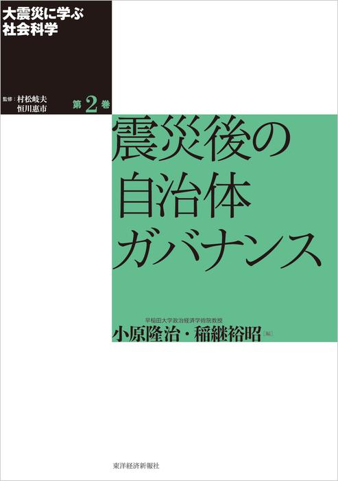 大震災に学ぶ社会科学 第2巻 震災後の自治体ガバナンス拡大写真