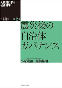 大震災に学ぶ社会科学 第2巻 震災後の自治体ガバナンス-電子書籍