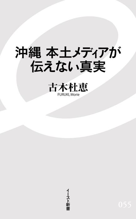 沖縄 本土メディアが伝えない真実-電子書籍-拡大画像