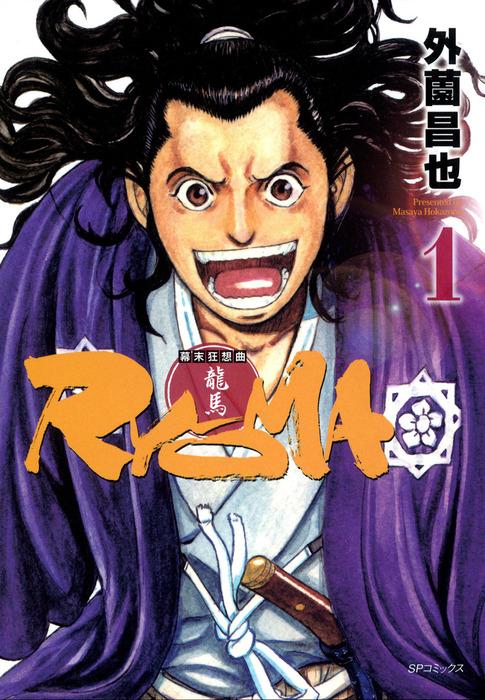 幕末狂想曲RYOMA 1巻拡大写真