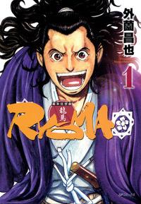 幕末狂想曲RYOMA 1巻-電子書籍