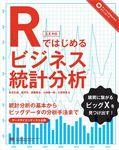 Rではじめるビジネス統計分析-電子書籍