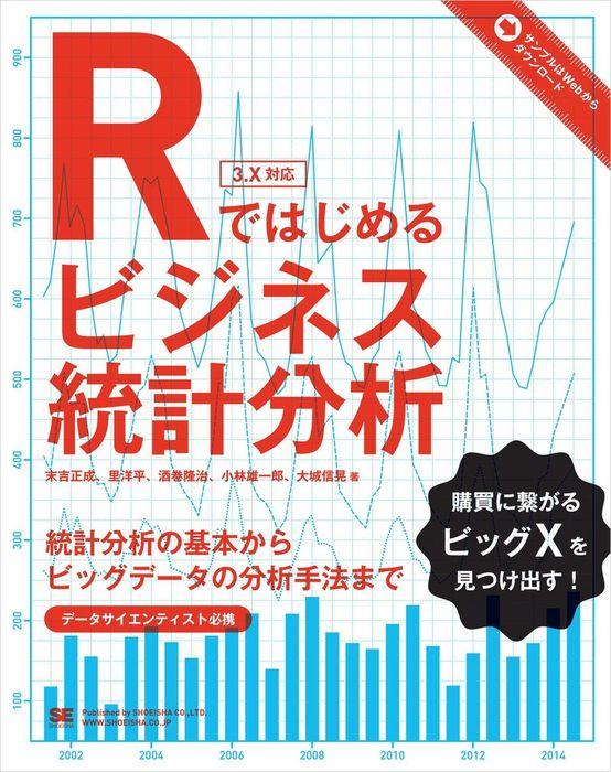 Rではじめるビジネス統計分析拡大写真