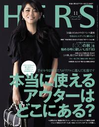 HERS(ハーズ) 2016年 11月号-電子書籍