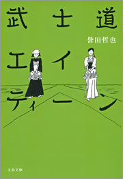 武士道エイティーン-電子書籍