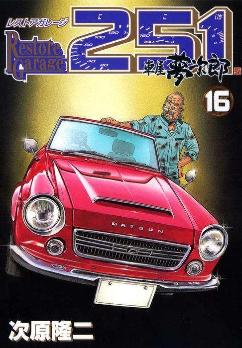 レストアガレージ251 16巻-電子書籍-拡大画像