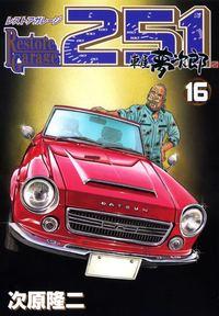 レストアガレージ251 16巻-電子書籍