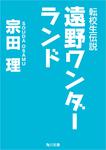 転校生伝説 遠野ワンダーランド-電子書籍