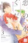 恋の水ください プチデザ(3)-電子書籍