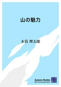 山の魅力-電子書籍