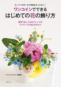 ワンコインでできる はじめての花の飾り方