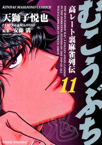 むこうぶち 高レート裏麻雀列伝 (11)