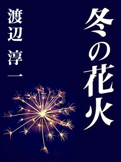 冬の花火-電子書籍