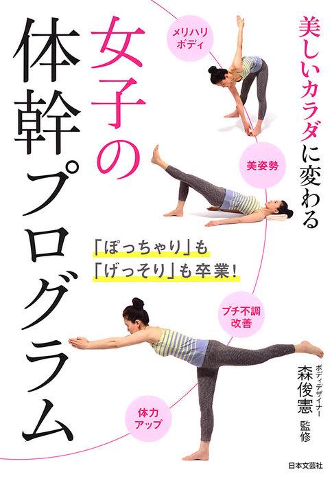 女子の体幹プログラム拡大写真