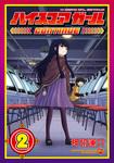 ハイスコアガール CONTINUE 2巻-電子書籍