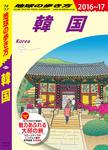 地球の歩き方 D12 韓国 2016-2017-電子書籍