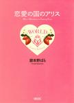 恋愛の国のアリス プチ・エディション-電子書籍