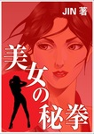 美女の秘拳-電子書籍