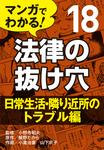 マンガでわかる! 法律の抜け穴 (18) 日常生活・隣り近所のトラブル編-電子書籍