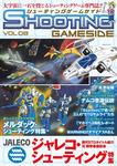 シューティングゲームサイド Vol.8-電子書籍