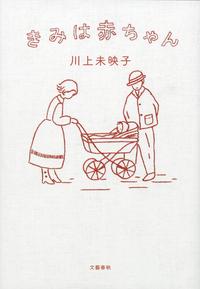 きみは赤ちゃん-電子書籍