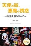 天使の街、悪魔の誘惑-電子書籍