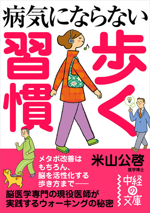 病気にならない 歩く習慣-電子書籍-拡大画像