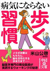病気にならない 歩く習慣-電子書籍