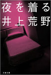 夜を着る-電子書籍