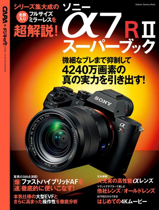 ソニー α7RⅡスーパーブック拡大写真