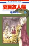 夏目友人帳 16巻-電子書籍