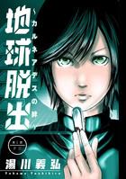 「地球脱出~カルネアデスの絆~ 分冊版(アクションコミックス)」シリーズ