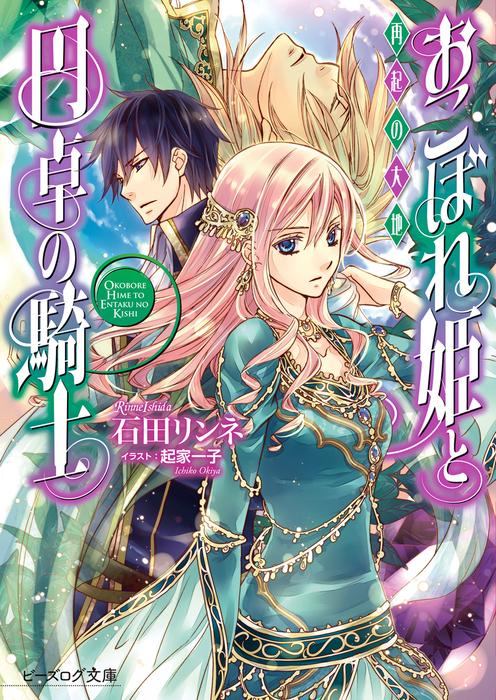 おこぼれ姫と円卓の騎士13 再起の大地拡大写真