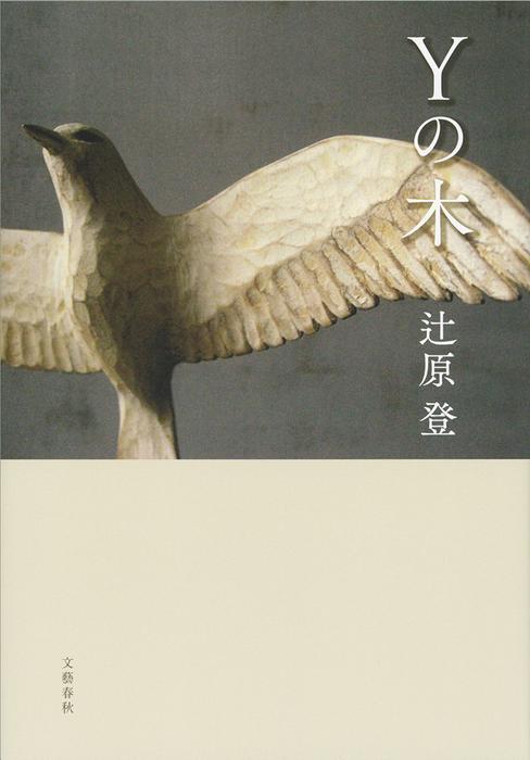 Yの木-電子書籍-拡大画像