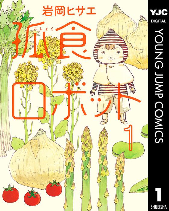 孤食ロボット 1-電子書籍-拡大画像