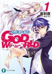 GOD W(`・ω・´)RLD1 ―ごっど・わーるど―-電子書籍