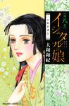 イシュタルの娘~小野於通伝~(8)-電子書籍