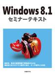 Windows 8.1 セミナーテキスト-電子書籍