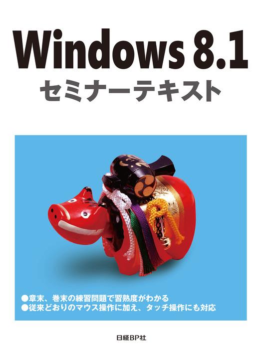 Windows 8.1 セミナーテキスト拡大写真