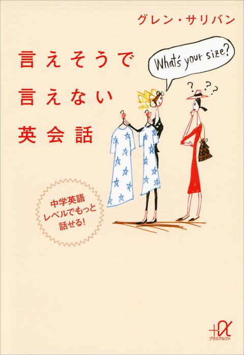 言えそうで言えない英会話 中学英語レベルでもっと話せる!-電子書籍-拡大画像