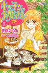 キッチンのお姫さま(8)-電子書籍