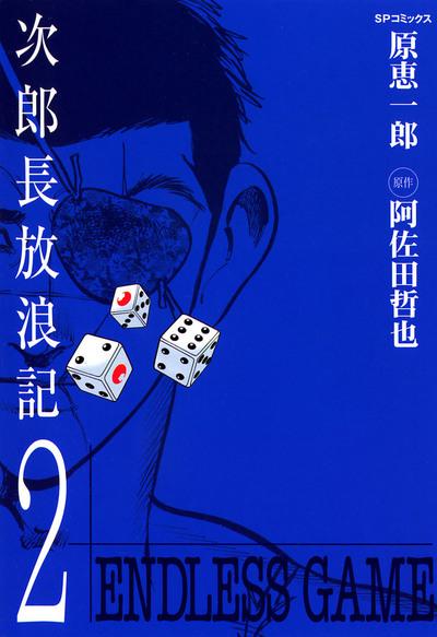 次郎長放浪記 2巻-電子書籍