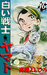 白い戦士ヤマト 第16巻-電子書籍