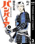 昭和不老不死伝説 バンパイア 3-電子書籍
