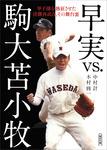 早実vs.駒大苫小牧-電子書籍