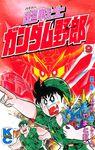 超戦士 ガンダム野郎(9)-電子書籍